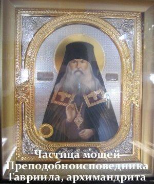 Частица мощей Преподобноисповедника Гавриила