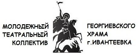 театр Георгиевского храма