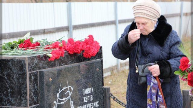 День памяти жертв репрессий
