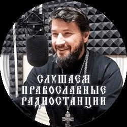 Слушать православное радио