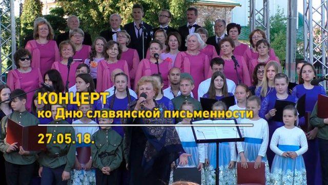Концерт ко Дню славянской письменности