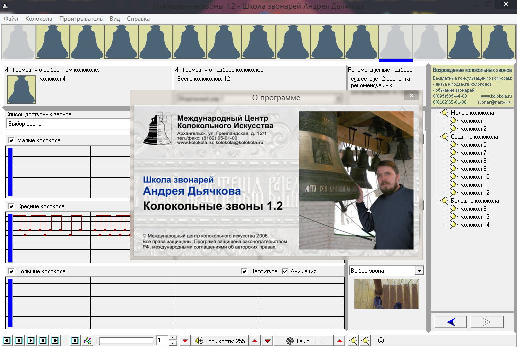 Православный софт, радиостанции, музыка, литература