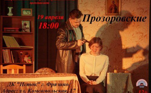 Прозоровские афиша 190419