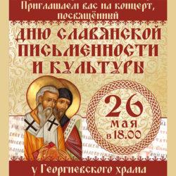 Георгиевский-храм-26-мая