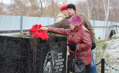 Память жертвам политических репрессий