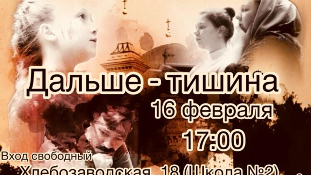 Приглашаем на спектакль 16 февраля