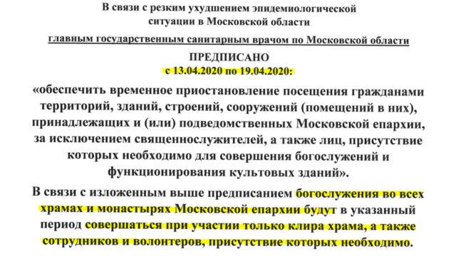 Ограничения с 13 по 19 апреля в храмах и монастырях Московской епархии