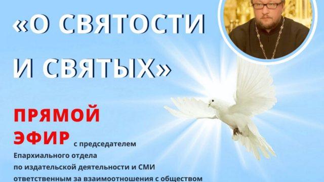 Прямой эфир 14.06. О святости и святых