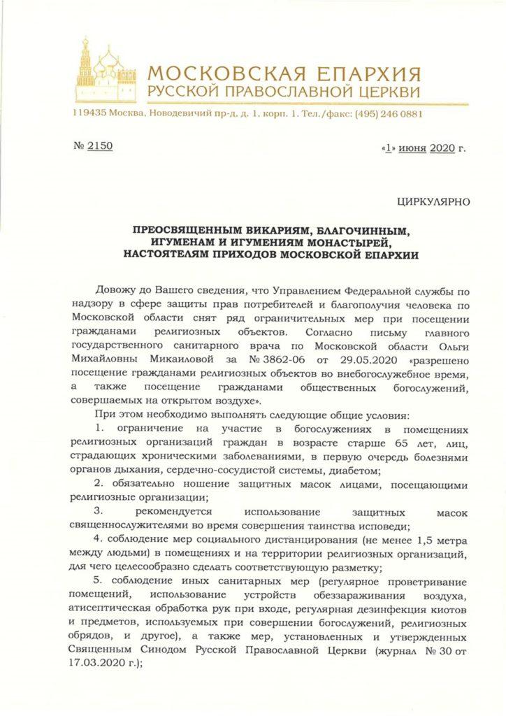 Митрополит Ювеналий объявил о этапе снятия ограничений в храмах Московской епархии