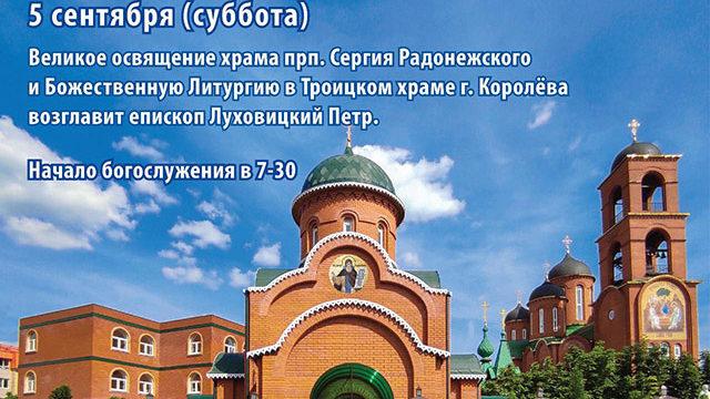 Великое освящение храма прп. Сергия Радонежского