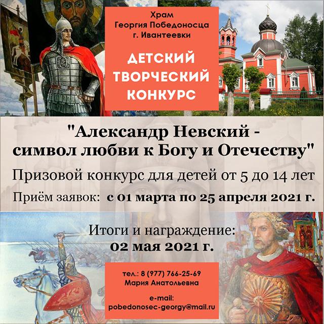Храм Великомученика и Победоносца Георгия объявляет детский творческий конкурс рисунка, посвящённый празднованию 800-летия со дня рождения святого благоверного князя Александра Невского.
