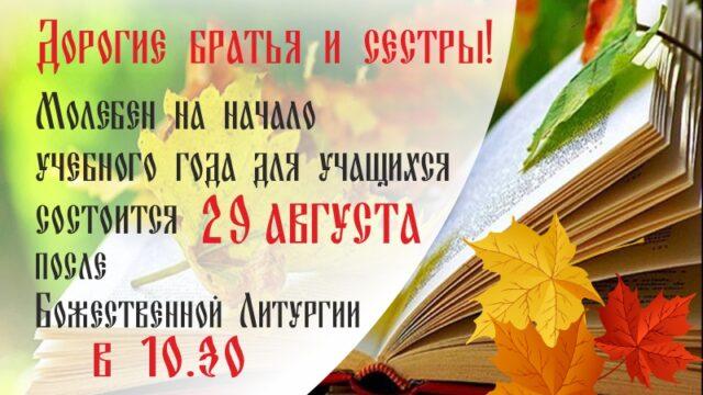 Молебен на начало учебного года для учащихся состоится 29 августа