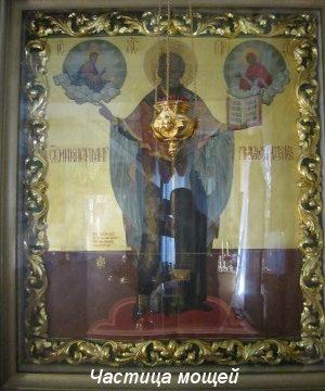 Частица мощей Свт. Николая Чудотворца