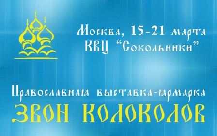 Выставка Звон колоколов