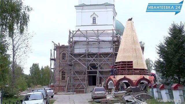 Купол для храма Ивантеевки