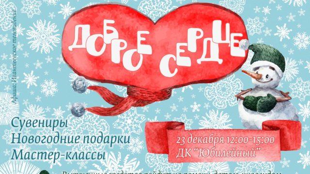 23 декабря благотворительная ярмарка Доброе сердце