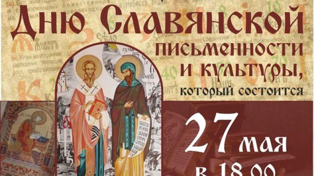 День Славянской письменности 270518