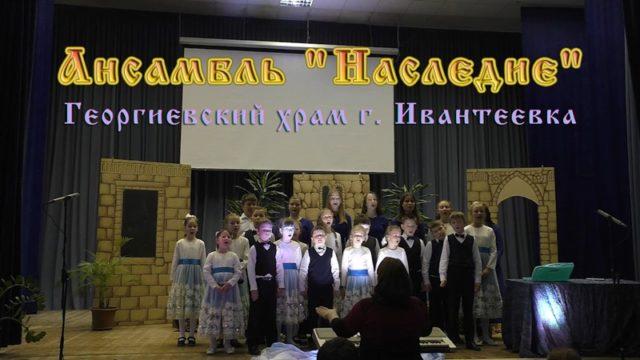 детский Ансамбль Наследие храм Ивантеевка