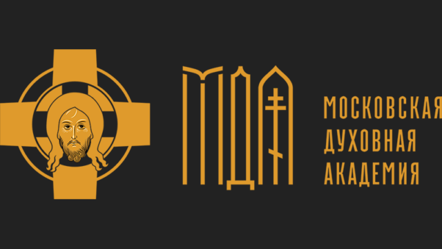 московская-духовная-академия