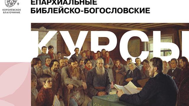 Объявление о Библейской-богословских курсах