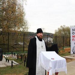 День памяти жертв политических репрессий.