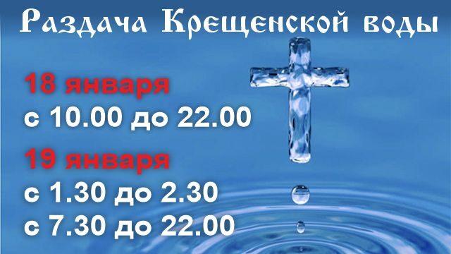 Раздача Крещенской воды