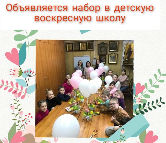 С 15 июня по 30 августа проводится набор детей от 7 до 12 лет на новый учебный год.